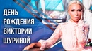 День рождения Виктории Шуриной. Репортаж Fashion TV