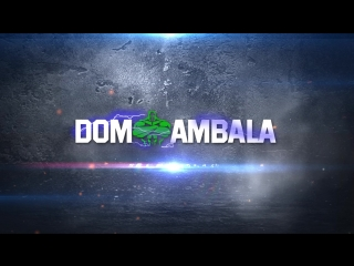 Интро Dom Ambala