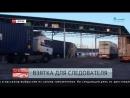 Контрабандисты из Торфяновки инцидент с прорывом через границу обернулся уголовным делом для подполковника СК на транспорте Т
