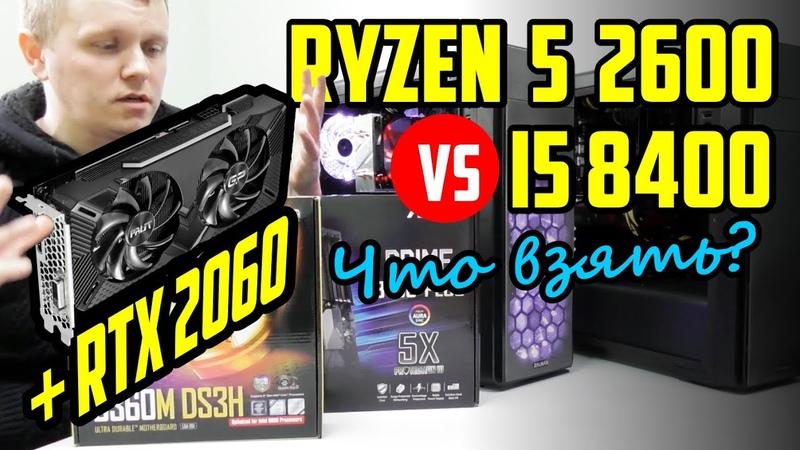 Ryzen 5 2600 или i5 8400? Что взять к RTX 2060? Честный тест двух систем с одной видюхой!