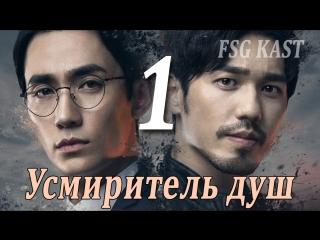 [FSG KAST] Guardian - Усмиритель душ - 1 (рус.суб)