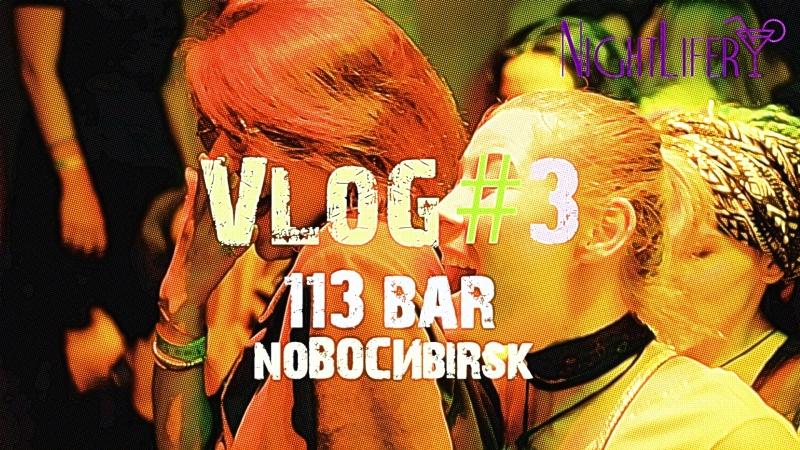 VLOG 3 Бар 113 NightLiferShow Новосибирск