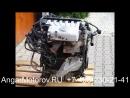 Купить Двигатель Audi Q7 3.6 BHK Двигатель Ауди Ку 7 3.6 FSI quattro BHK 2006-2010 Наличие