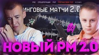 НОВЫЙ РМ 2.0 с ГОЛОСОВЫМ ЧАТОМ в WARFACE - КАК ЖЕ ЭТО ЖЕСТКО!