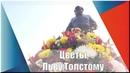 190 лет со Дня рождения Л Н Толстого
