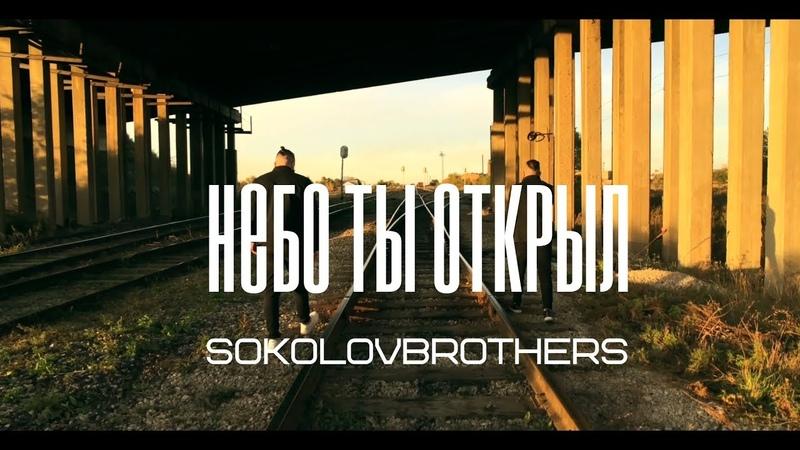 SokolovBrothers HolSay - Небо Ты открыл