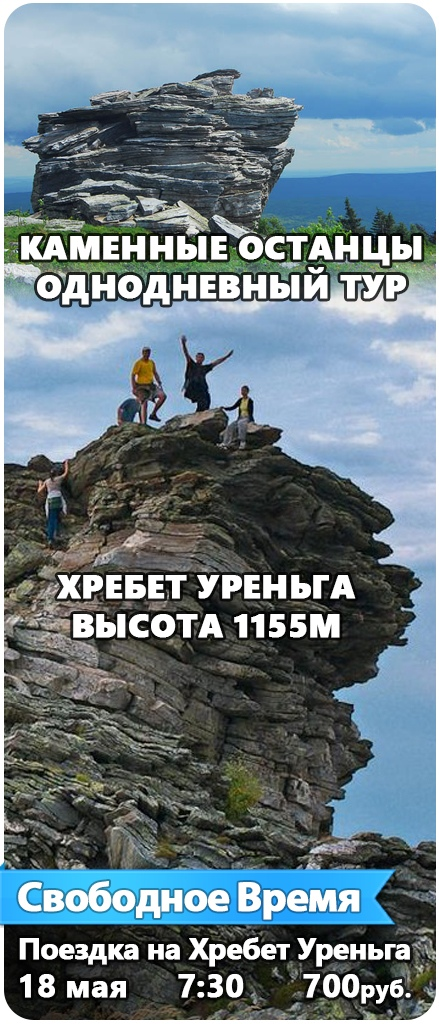 Афиша Челябинск Восхождение на Хребет Уреньга. Один день. 18 мая