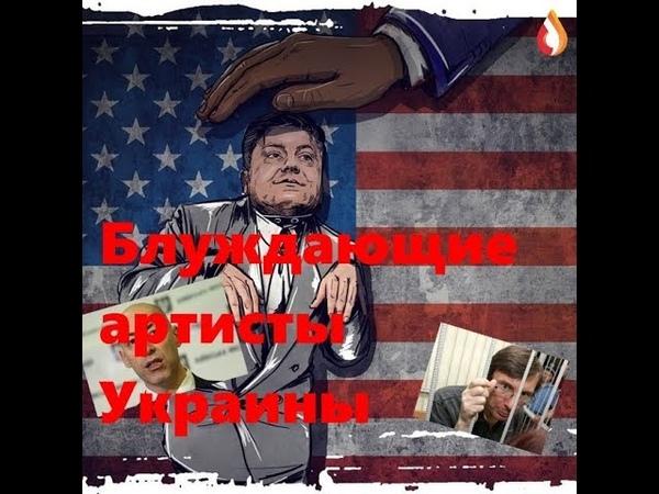 Блуждающие артисты Украины