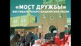 Фестиваль татаро-башкирской песни Мост Дружбы
