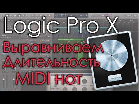 Как в Logic Pro: Выравнивать длительность midi нот