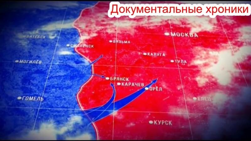 ВОВ Битва за Москву Щит и меч