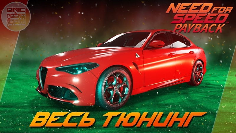 Need For Speed: Payback (2017) - Alfa Romeo Giulia Quadrifoglio на 1000 лошадей! / Весь тюнинг