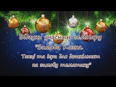 Відгуки учасниць семінару Зимова казка. Танці та ігри для дошкільнят на зимову тематику