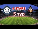 FIFA 19 | Profi Club | 4Stars | 103 сезон | 1 Д | Dynamo - FC Lions Steel | 5 тур