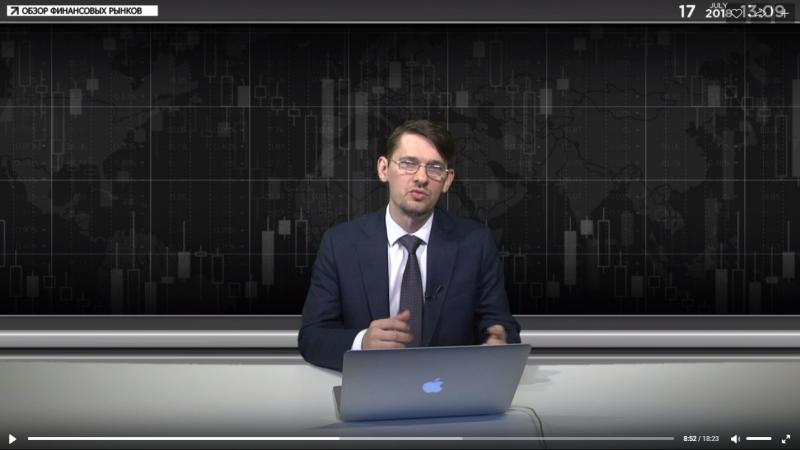 🔥Дневной обзор финансовых рынков от 17.07.2018