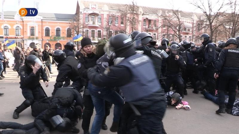 Полтава зустріла президента сутичкою між поліціянтами та активістами
