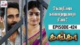 Ganga Tamil Serial Episode 424 22 May 2018 Ganga Latest Serial Home Movie Makers