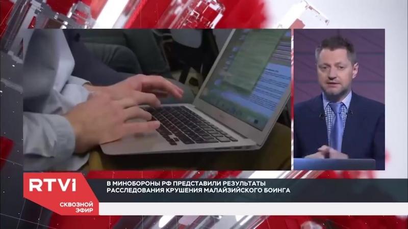 Выборы в Приморье, еще одна версия крушения «Боинга» MH-17 и обвинения против Кавано _ Ньюзток RTVI