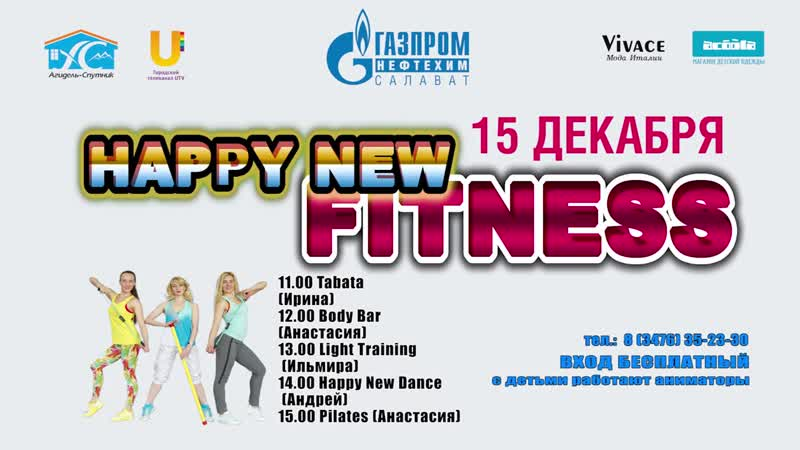 15 декабря - Happy New FITNESS
