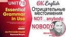 Unit 78 Отрицательные местоимения: NOBODY или | OK English Elementary