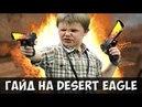 Школьник учит играть в CS 133 ГАЙД НА Desert Eagle / ГАЙД НА ДИГЛ!