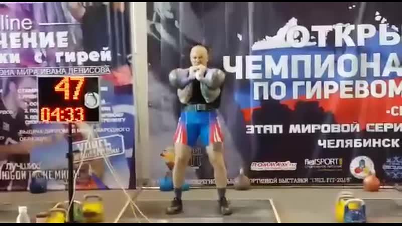 Владислав Готлиб. Толчок 5 мин. 2020кг. 53 раза. Ветераны 50