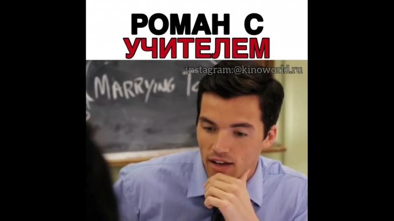 роман с учителем