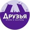 ДРУЗЬЯ отели и хостелы в Санкт-Петербурге Питере