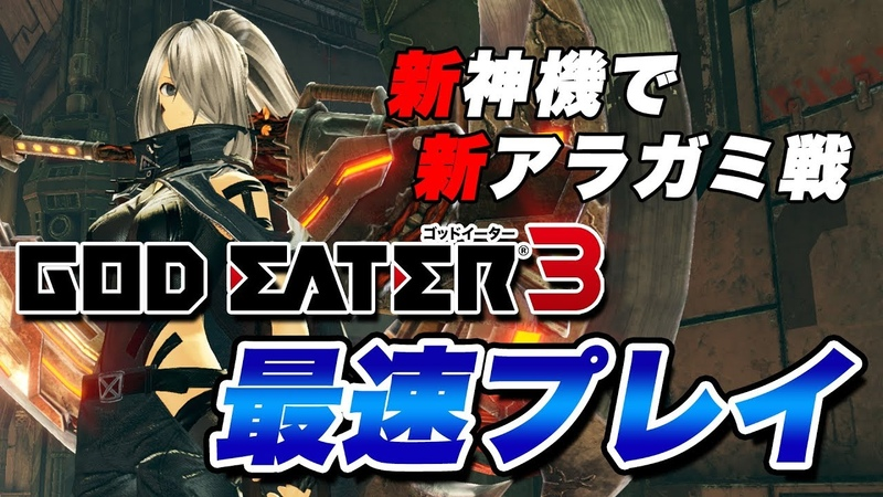 "GE3 『ゴッドイーター3』先行プレイ動画 新神機 へヴィムーン""&新アラ"