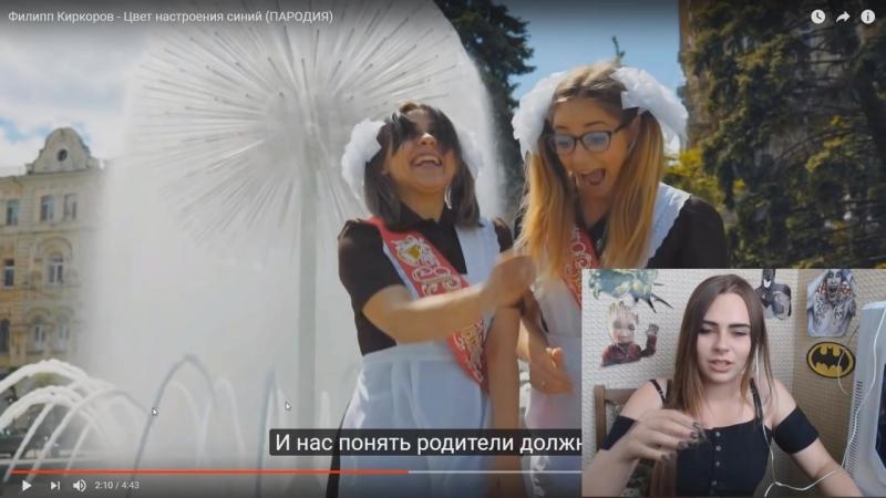 [Михалина Новаковская] Реакция на клип Чоткий Паца - Цвет настроения синий ПАРОДИЯ