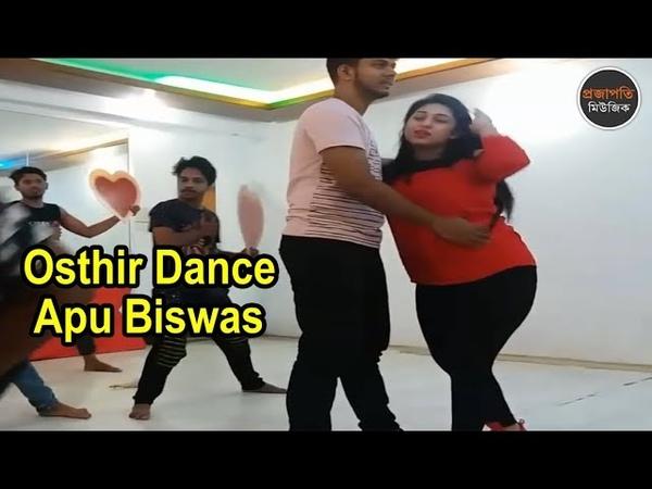 Apu Biswas Hot Dance Video | ভাইরাল হলো অপু বিশ্বাসের নাচের এই ভিড2