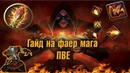 Гайд на фаер мага пве Guide Fire Mage 3 3 5a PvE