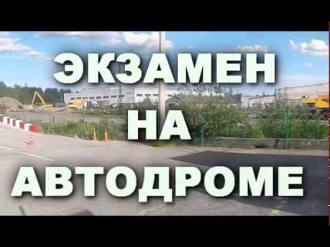 Экзамен Автодром А 2018