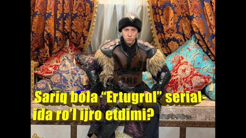 Sariq bola Istanbulda ERTUGRUL serialida rol ijro etdimi