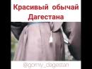 Красивый обычай Дагестана