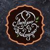 Сеть вегетарианских кафе «Люблю и Благодарю»
