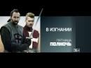 В изгнании 16 марта на РЕН ТВ