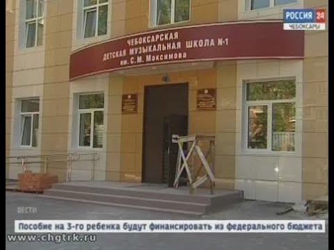 Чебоксарская детская музыкальная школа имени С.М. Максимова встретит учеников и педагогов преображен