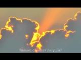 Песня Небо кричит Светланы Маловой с русскими субтитрами.
