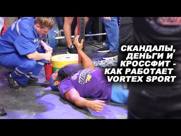 Скандалы, деньги и кроссфит - как работает Vortex Sport ВЗГЛЯД СО СТОРОНЫ
