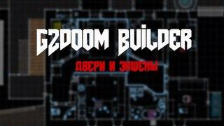 GZDOOM BUILDER. Урок #2. Двери и Экшены (Маппинг в классике).