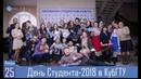 День Студента 2018 в КубГТУ 25 01 18