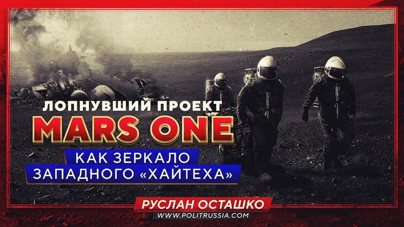 Лопнувший проект Mars One как зеркало западного «хайтеха» (Руслан Осташко)