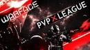 Warface - новая PVP лига? Что это такое PVP league warface? Новая пвп лига варфейс!