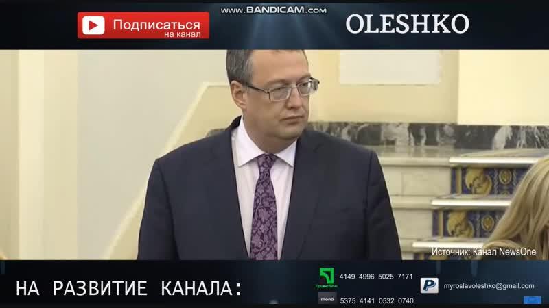 Геращенко признался ,что он причастен к убийству Гандзюк !