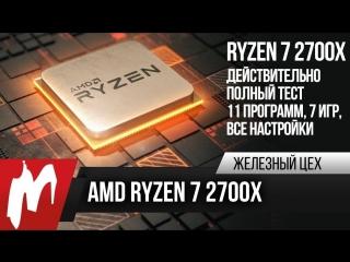 Ryzen 7 2700X — читерский камень, который тащит — Сравнение с 1700x и 8700K — ЖЦ — Игромания