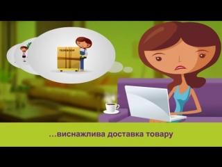 Як купити товар через інтернет-магазин Розетка?