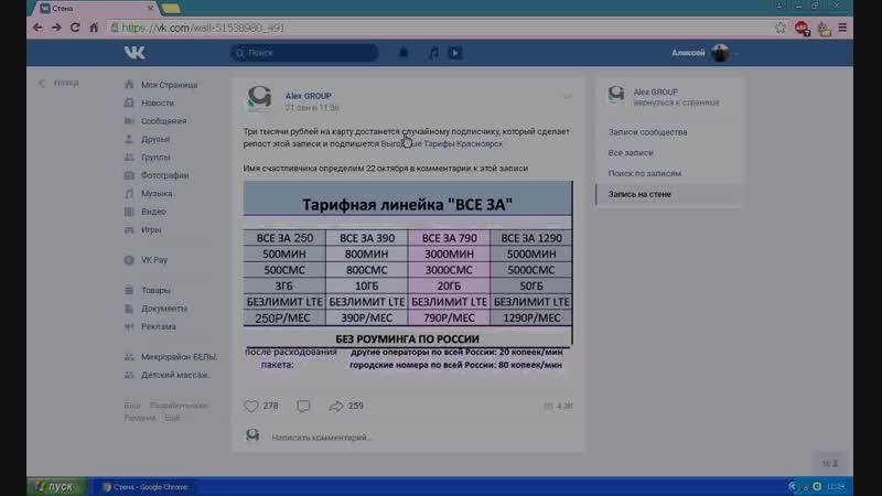Итоги конкурса Выгодные Тарифы Красноярск от 22 10 18