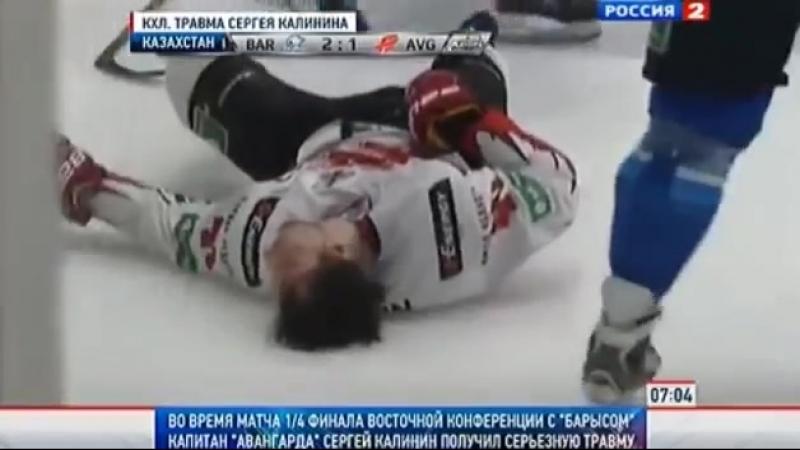 Серьёзная травма Сергея Калинина