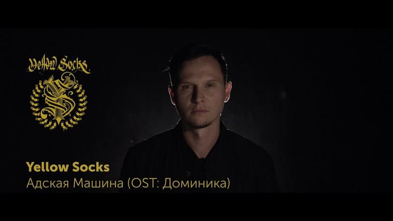 Yellow Socks - Адская Машина (OST: Доминика) [official video, 2018]
